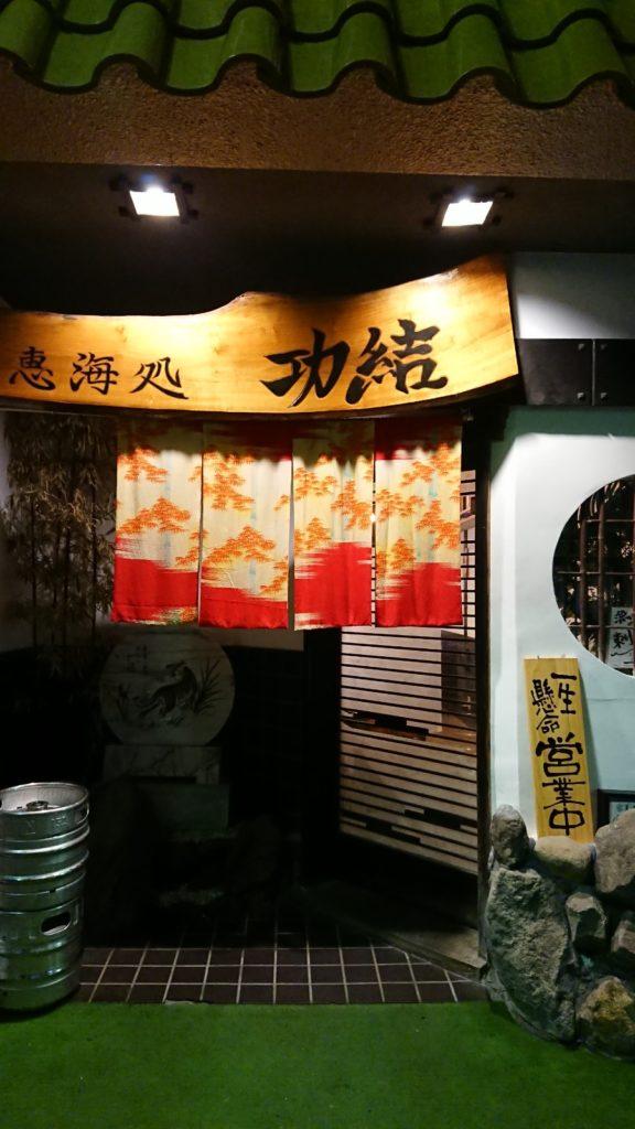 赤穂の「恵海処 功結」牡蠣の直売所が経営する居酒屋!