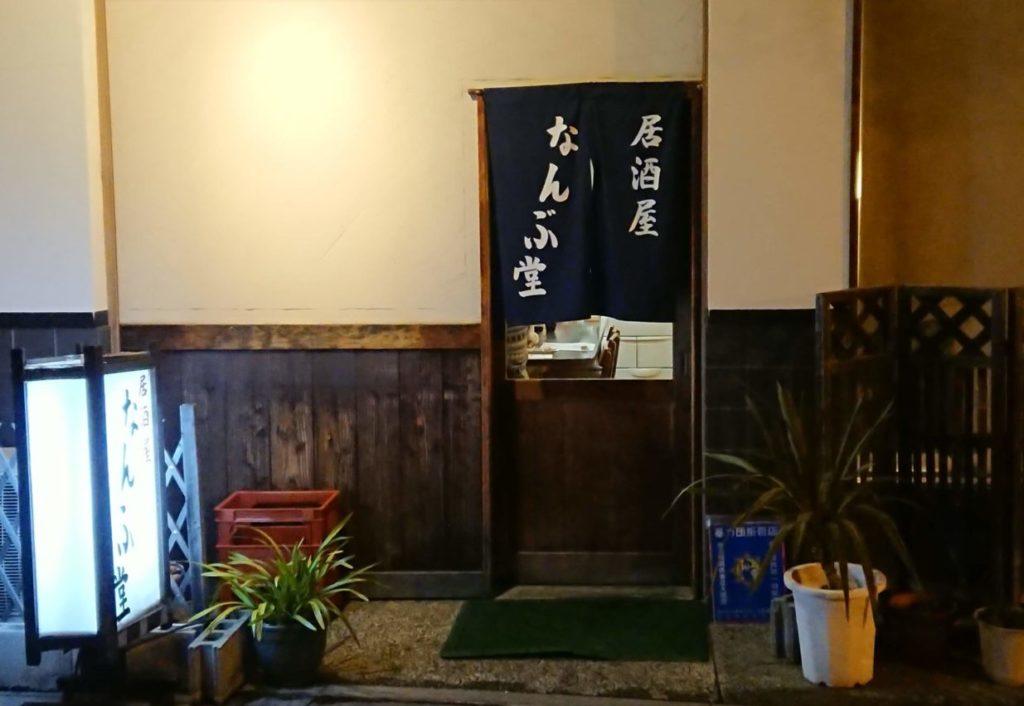 赤穂市の居酒屋なんぶ堂・駅からも近くリーズナブルで家庭的なお店!