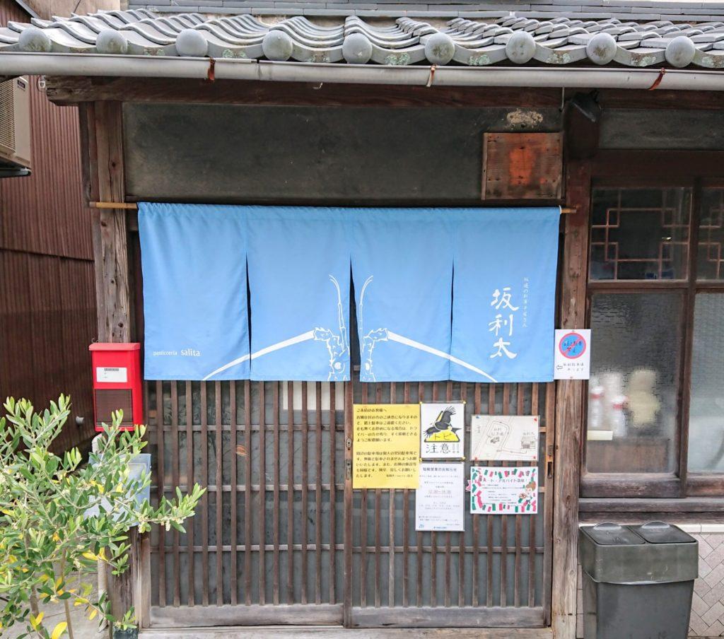 赤穂市観光にも!「坂利太(サリータ)」はアラゴスタが食べられる人気店!