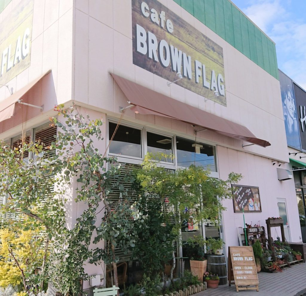 赤穂でランチ。Cafe BROWN FLAGならカフェも満足!