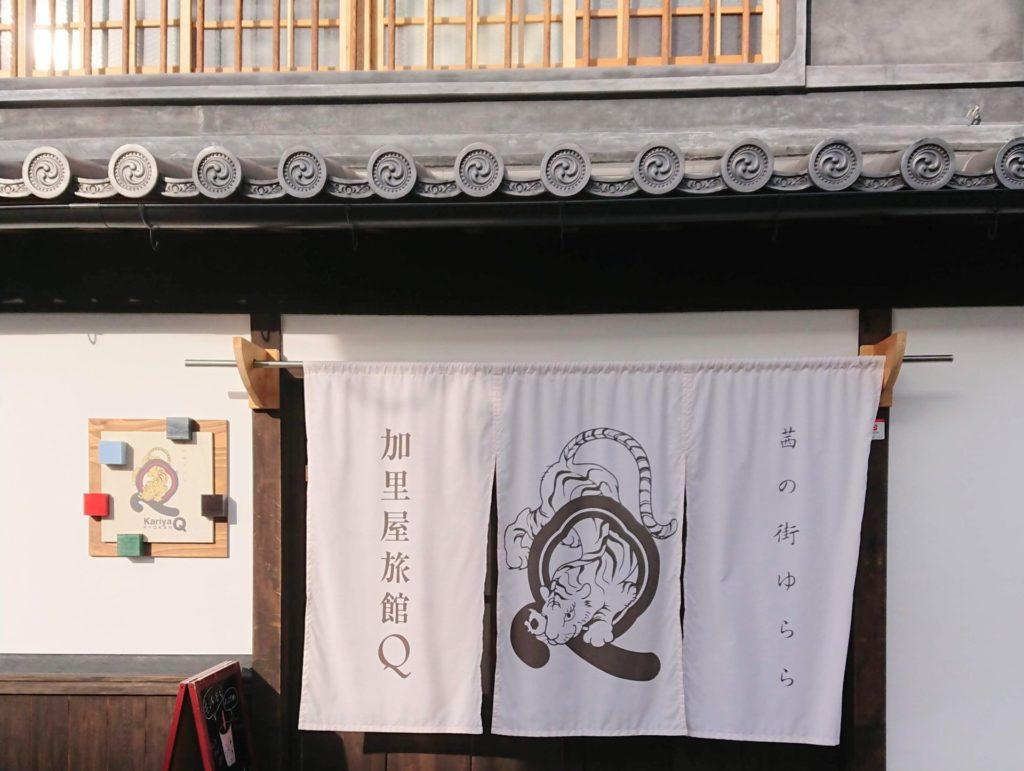 赤穂温泉で人気の祥吉の姉妹宿・加里屋旅館Qのカフェで上質のくつろぎ!