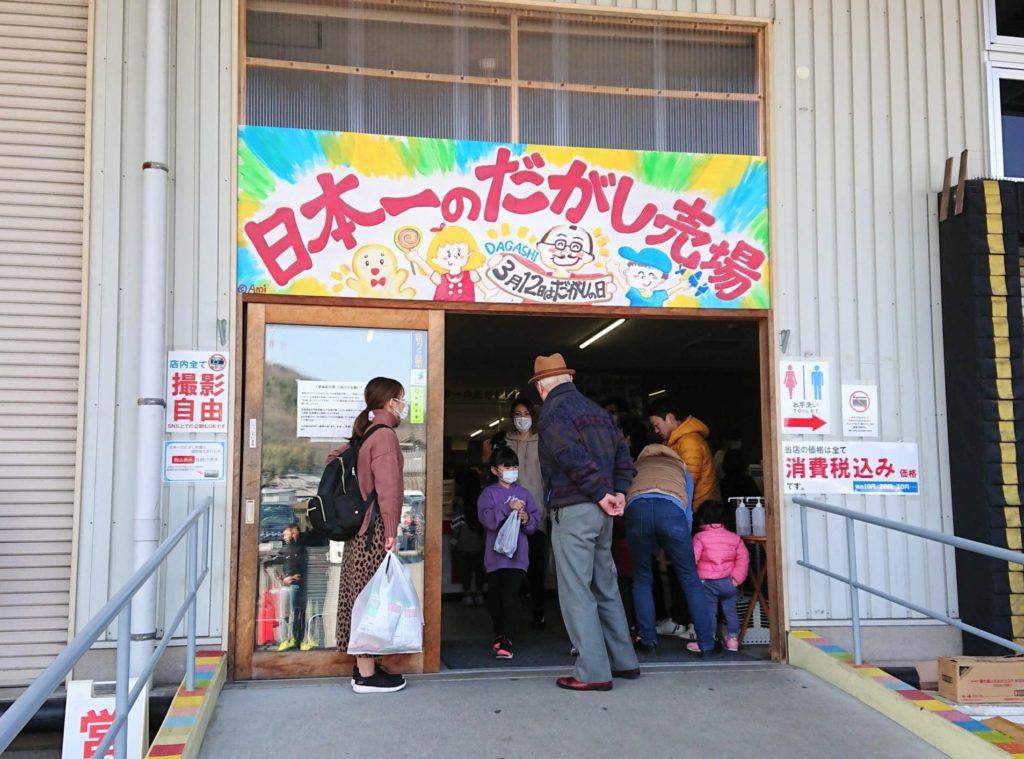 岡山の観光名所?日本一のだがし売場へ!周辺の赤穂や一本松もぐるっと!