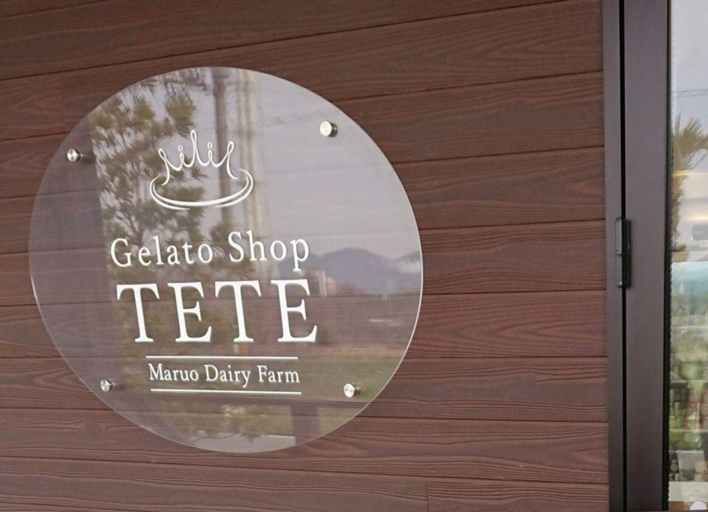 赤穂のテテ(Gelato Shop TETE )で丸尾牧場の絶品ジェラートが味わえる!