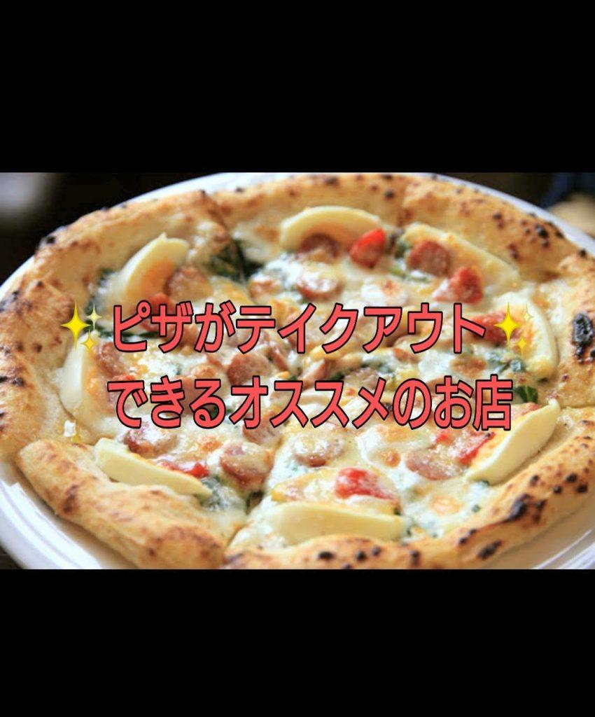 赤穂でもピザがテイクアウト可能!持ち帰りができる嬉しいお店3選!