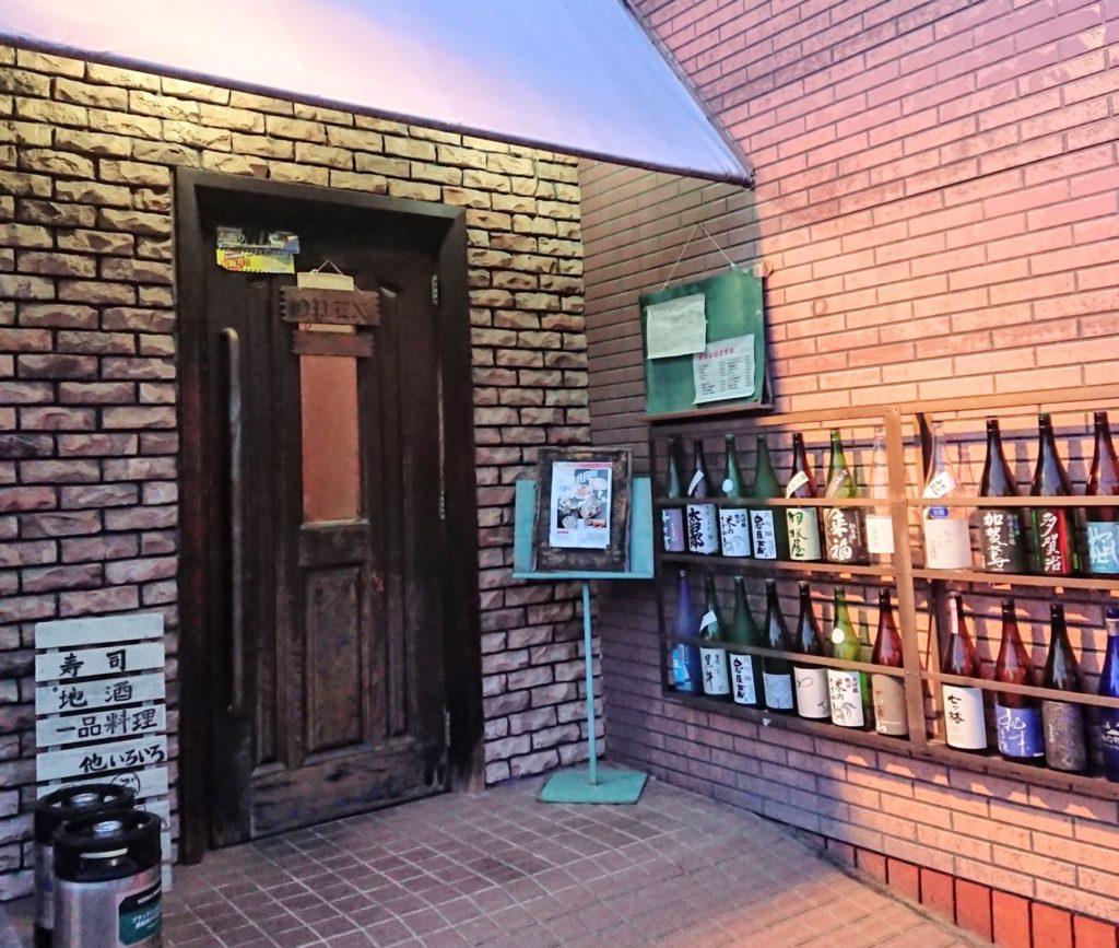 赤穂市の居酒屋【ぶどう屋】は駅近で座敷もあり!カジュアルに飲める場所!