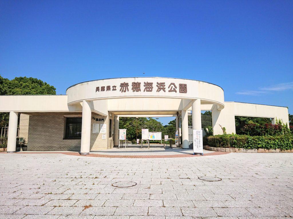 赤穂海浜公園は子供と楽しめるスポット!駐車場もひろびろ!