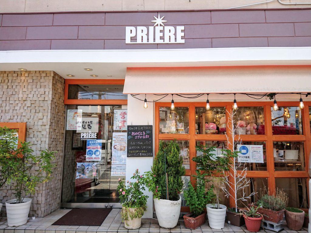 赤穂市のケーキ屋「 PRIERE(プリエール)」はやさしい甘さのお店