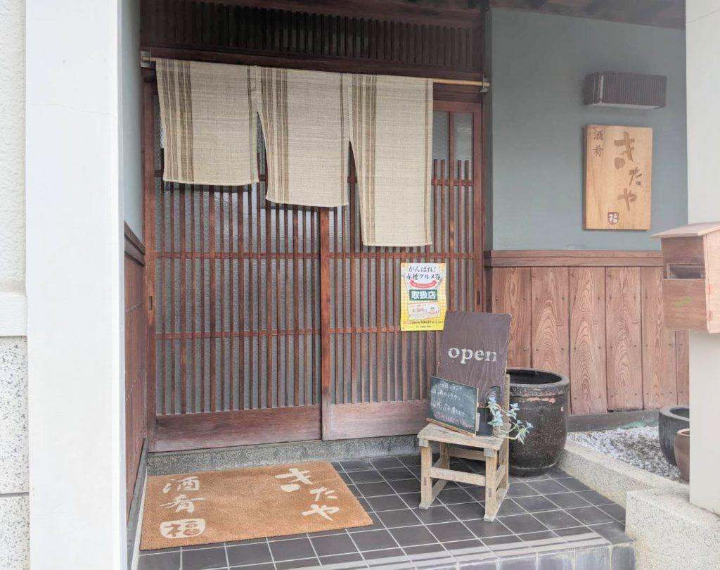 赤穂で和食ランチ「酒肴きたや」駅北にある隠れ家的小料理屋!