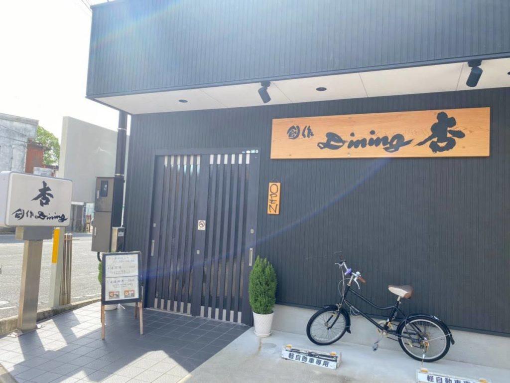 赤穂で和食!創作ダイニング杏は京風の和食とシックな店内が魅力♪