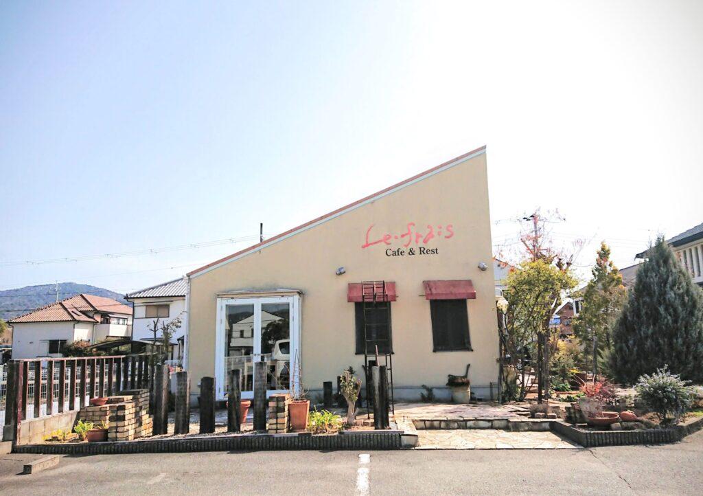 赤穂のLe.frais(ルフレ)でゆったりランチ♪20年以上愛され続けるカフェ