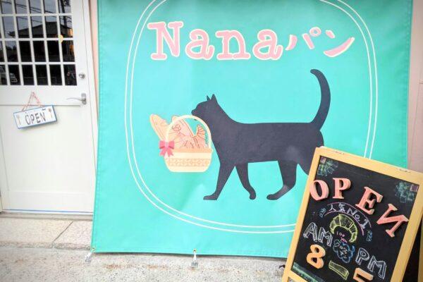 赤穂のパン屋「Nanaパン」が塩屋にオープン♪日常の中の隠れ家的な魅力
